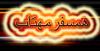 نرگسم - به روز رسانی :  4:11 ص 96/7/1 عنوان آخرین نوشته : همه دار و ندارم بنویسید حسین ...............