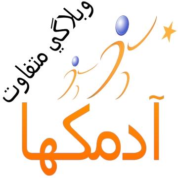 آدمک ها - به روز رسانی :  6:25 ع 94/12/22 عنوان آخرین نوشته : عید سال 1395 بر شما هموطن مبارک باد
