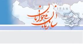 سازمان ملی جوانان - به روز رسانی :  1:50 ع 86/11/26
