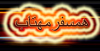 همسفر مهتاب - به روز رسانی :  12:37 ع 88/1/21 عنوان آخرین نوشته : طرح ختم صلوات به نیت سلامتی و فرج امام زمان عج الله تعالی ظهوره