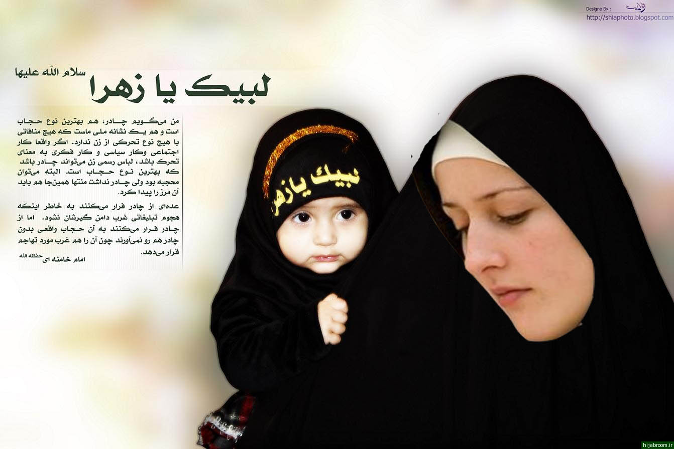Image result for عکس حجاب