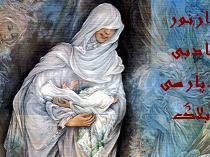 از نور ادبی - به روز رسانی :  11:44 ع 85/9/26 عنوان آخرین نوشته : به خودآ ....